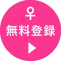 女性無料登録ボタン